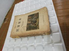俄罗斯联邦小学三年级《阅读课本》大32开 内收精美图版 1956年1版1印 全中文版
