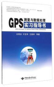 GPS测量与数据处理实习指导书