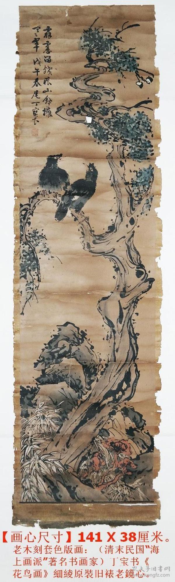 老木刻套色版画:清末海派书画名家◆丁宝书《花鸟画》细绫原裱老镜心.
