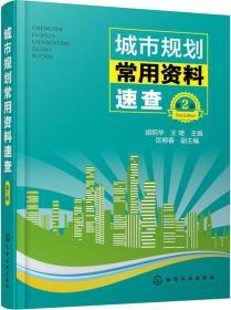 城市规划常用资料速查(第2版)