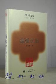 编辑忆旧(全布面精装)赵家璧著 三联书店 中国文库 仅印500册