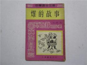 中华通俗文库 煤的故事(全一册)1959年初版