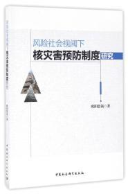 风险社会视阈下核灾害预防制度研究