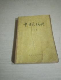中国象棋谱.第三集(一版四印)