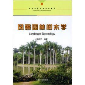 风景园林树木学
