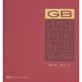 中国国家标准汇编:2014年 修定-6
