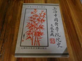 上海中国医学院院史
