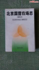 北京国营农场志(精简本)