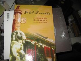 北京大学 1905-1995-百年校运动会 邮折