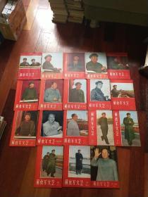 解放军文艺,1967年1-21期,封面有毛林