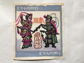 小版画藏书票:王叠泉,藏书票原作《贩马记》