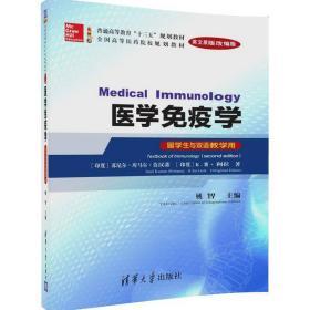 医学免疫学-留学生与双语教学用-英文原版改编版