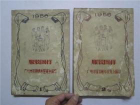 1956年16开油印本 服装图样 第一册 第二册 (两册合售) 广州市服装棉布展览会编印