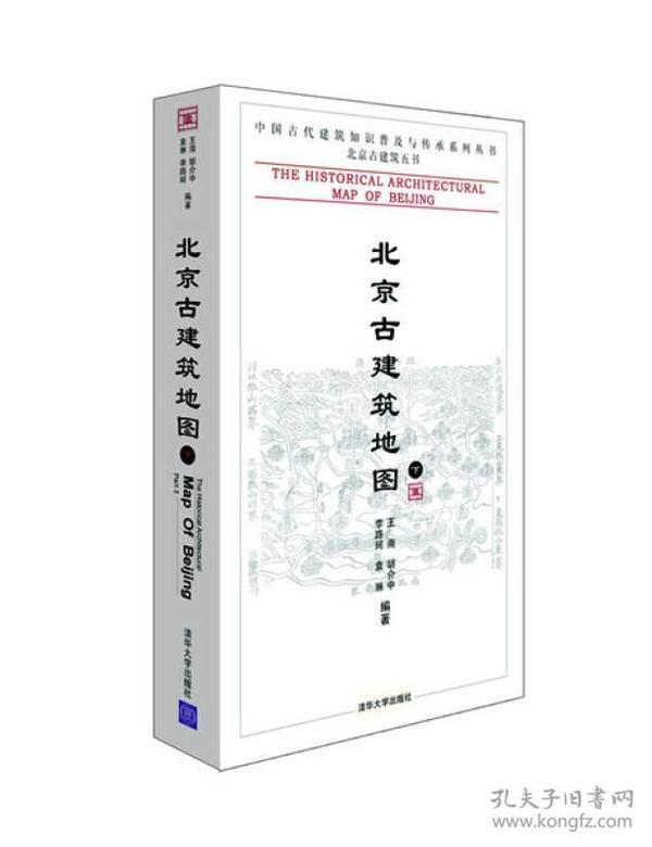 北京古建筑地图-下