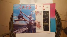 人民画报 1993年(2.3.4.8期)4本合售【看图】