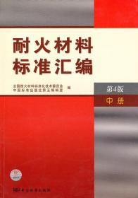 耐火材料标准汇编(中册)(第4版)