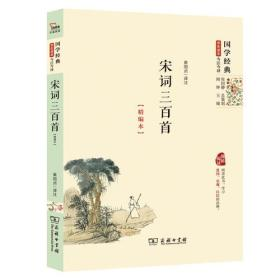 宋词三百首(精编本)国学经典 今注今译