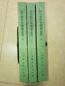 铸雪斋抄本聊斋志异(上中下)
