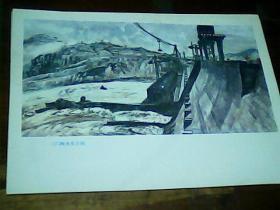 《黄河》-三门峡水库大坝、规格16开,9品。印刷品