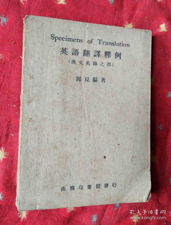 民国外文书 英语翻译释例(汉文英译之部)民国37年3版