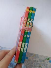 64开漫画 《 火箭公主》(全三册)