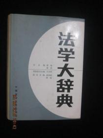 1991年版:法学大辞典【精装】
