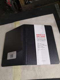 服装设计师实用人体模板:服装设计师必备速写本与工作手册
