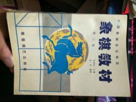 象棋教材 1-4册全