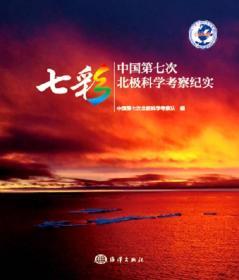 9787502798208七彩-中国第七次北极科学考察纪实