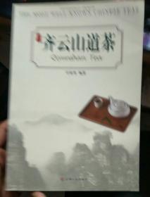 齐云山道茶/中国名优茶系列