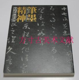笔墨精神 中国书画的世界  京都国立博物馆中国书法展