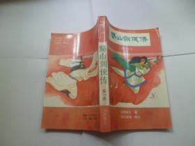 蜀山剑侠传 第一册