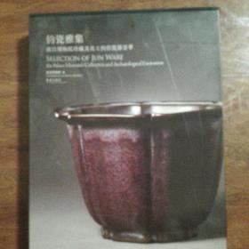 钧瓷雅集:故宫博物院珍藏及出土钧窑瓷器荟萃(带盒)