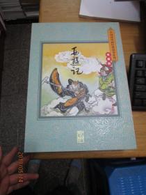 连环画《西游记》26本 盒装收藏本