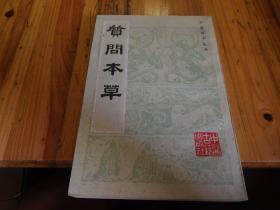 中医珍本丛书--质问本草