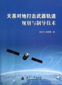 天基对地打击武器轨道规划与制导技术