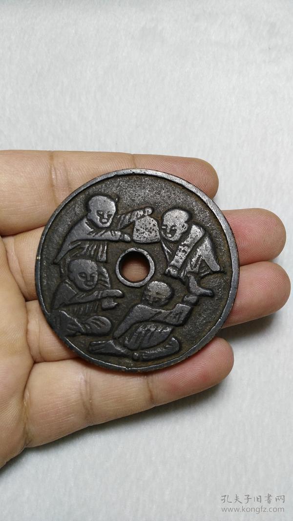 婴戏图 双面图案铜花钱