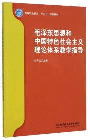 毛泽东思想和中国特色社会主义理论体系教学指导