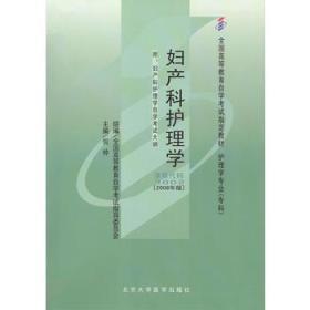 妇产科护理学:2008年版
