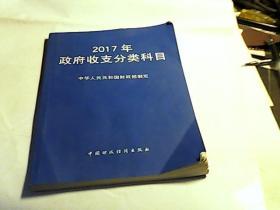 2018年政府收支分类科目。