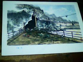 黄河(国画)--工地一角、规格16开,9品。