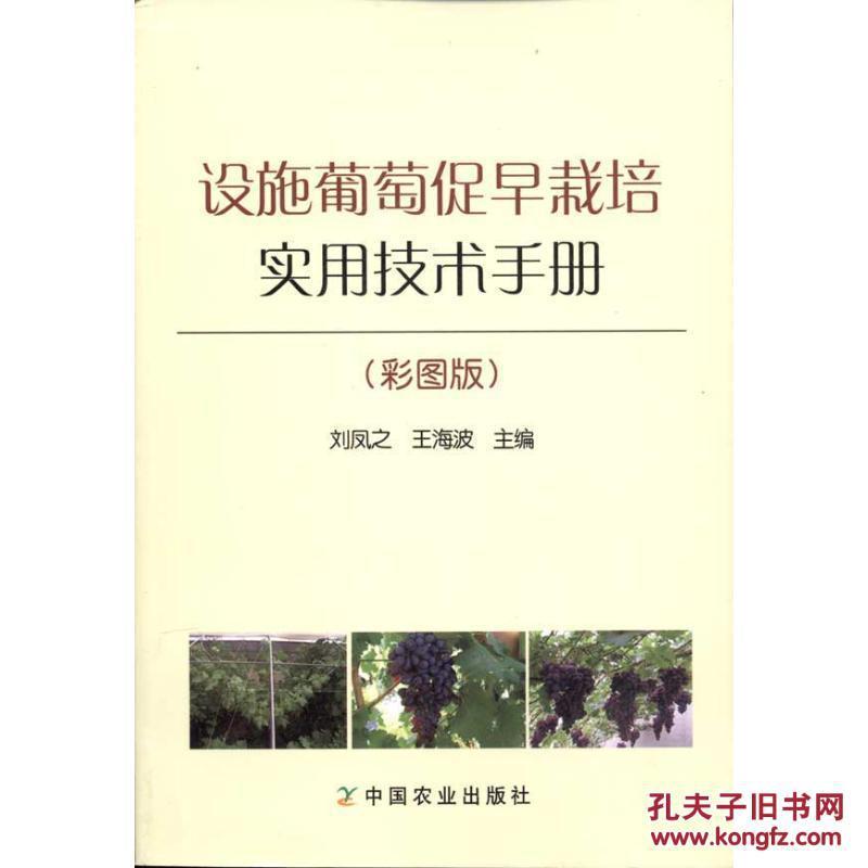 葡萄种植技术设施用品葡萄促早护理实用技术其他书籍栽培口腔