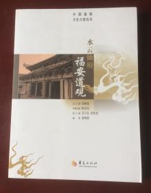 中国道教文化之旅丛书:水云仙府福安道观