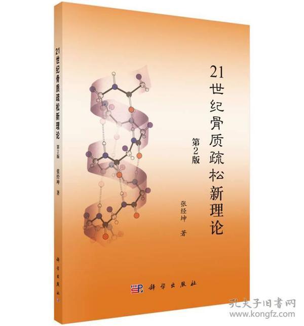 21世纪骨质疏松新理论(第2版)