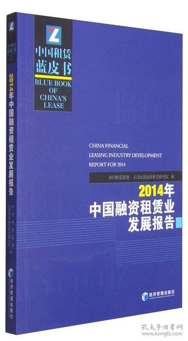 2014年中国融资租凭业发展报告