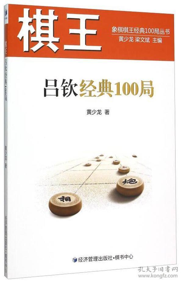 棋王吕钦经典100局