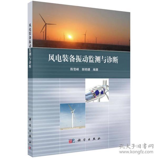风电装备振动监测与诊断