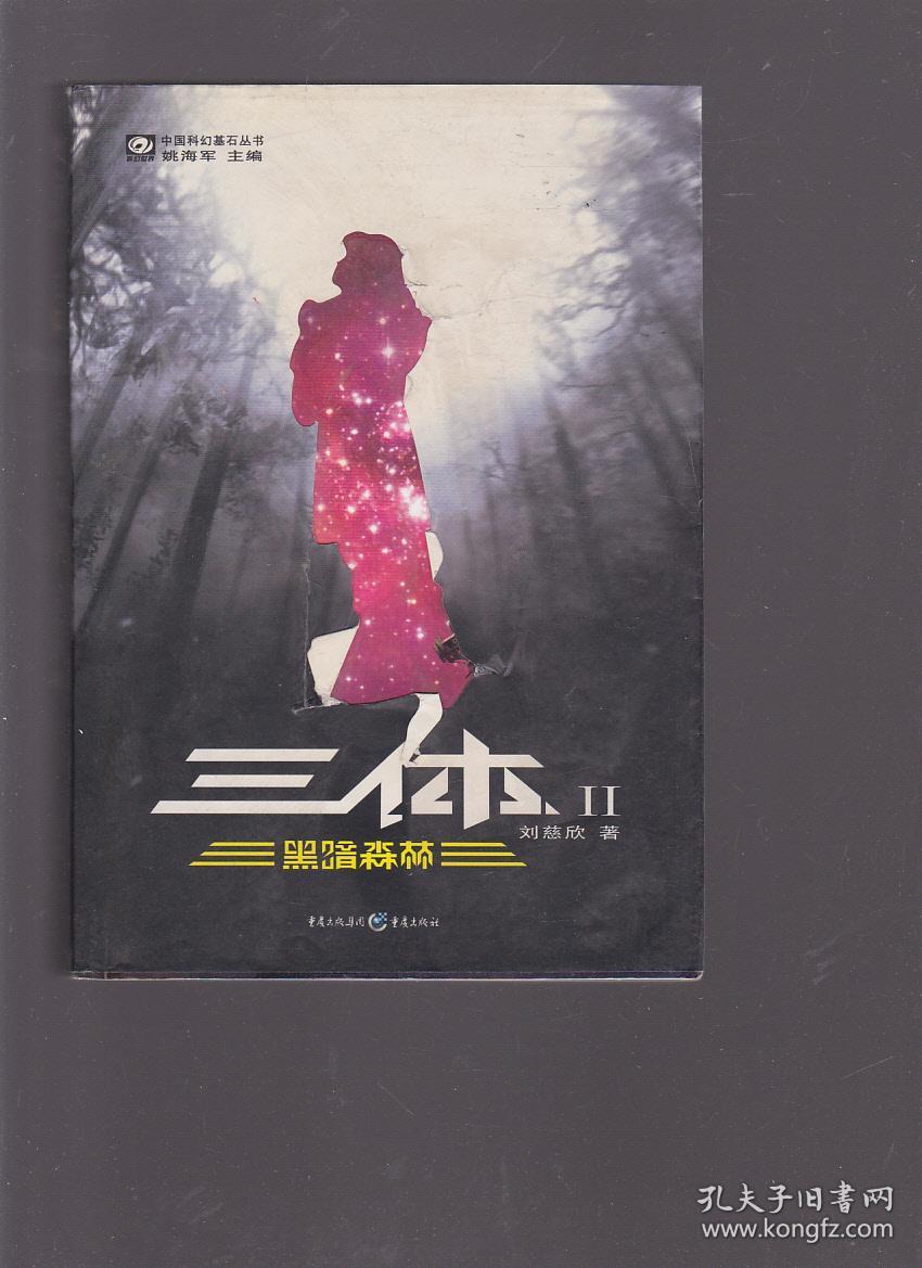 三体Ⅱ·黑暗森林