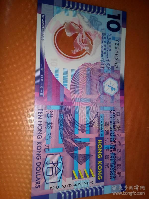 外国钱币 香港 10港币 (塑料钞)