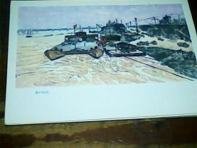 16开美术画页 《黄河》-洛口码头、9品。印刷品
